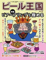 ワイン王国別冊 ビール王国 (Vol.32)
