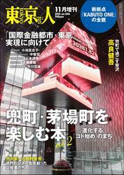 東京人2021年11月[増刊]特集「兜町・茅場町を楽しむ本vol.2」進化する「コト始め」のまち
