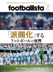 footballista(フットボリスタ) (2021年11月号)