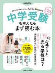 日経ムック 中学受験を考えたらまず読む本 2022年版
