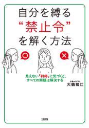 """自分を縛る""""禁止令""""を解く方法(大和出版)"""