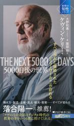 5000日後の世界