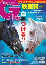 週刊Gallop(ギャロップ) (2021年10月17日号)