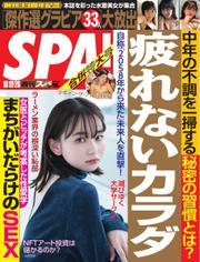 SPA!(スパ) (2021年10/19・26合併号)