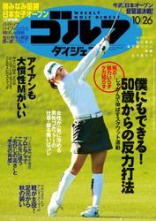 週刊ゴルフダイジェスト (2021/10/26号)