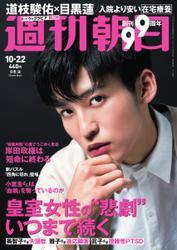 週刊朝日 (10/22号)