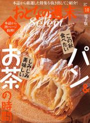 おとなの週末セレクト (「この秋食べたいパン&お茶の時間」〈2021年10月号〉)