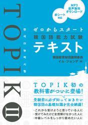 ゼロからスタート韓国語能力試験TOPIK IIテキスト