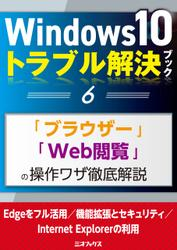 Windows10トラブル解決ブック(6)「ブラウザー」「Web閲覧」の操作ワザ徹底解説