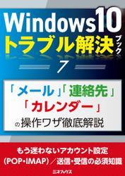 Windows10トラブル解決ブック(7)「メール」「連絡先」「カレンダー」の操作ワザ徹底解説