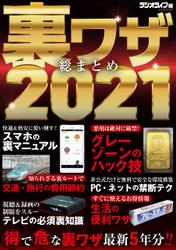 裏ワザ総まとめ2021