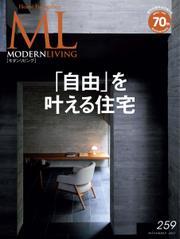 モダンリビング(MODERN LIVING) (No.259)