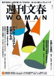 週刊文春 WOMAN vol.11  2021秋号