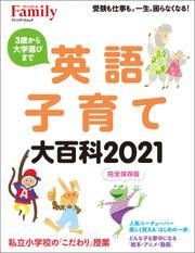英語子育て大百科2021完全保存版