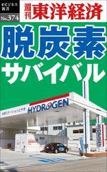 脱炭素サバイバルー週刊東洋経済eビジネス新書No.374