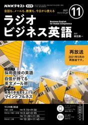 NHKラジオ ラジオビジネス英語2021年11月号【リフロー版】