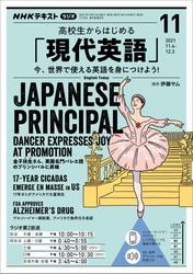 NHKラジオ 高校生からはじめる「現代英語」2021年11月号【リフロー版】