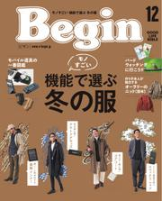 Begin(ビギン) (2021年12月号)