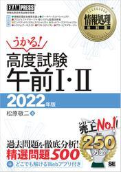 情報処理教科書 高度試験午前I・II 2022年版