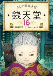 ふしぎ駄菓子屋銭天堂16