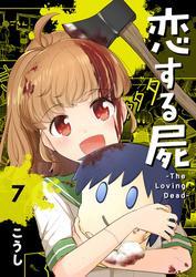 恋する屍 -The Loving Dead-
