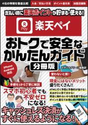 楽天ペイ おトクで安全なかんたんガイド【分冊版】