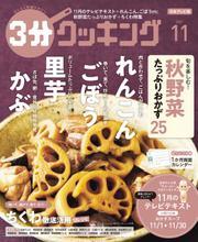 【日本テレビ】3分クッキング 2021年11月号