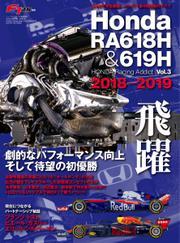 F1速報特別編集 (Honda RA618H ─Honda Racing Addict Vol.3 2018-2019─)
