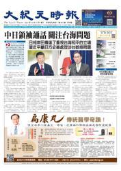 大紀元時報 中国語版 (10/13号)