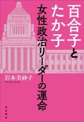 百合子とたか子 女性政治リーダーの運命