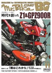 Mr.Bike BG(ミスター・バイク バイヤーズガイド) (2021年11月号)