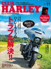 CLUB HARLEY 2021年11月号 Vol.256