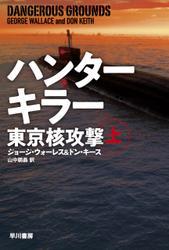 ハンターキラー 東京核攻撃 上