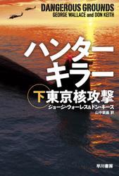 ハンターキラー 東京核攻撃 下