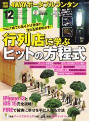 DIME(ダイム) (2021年12月号)