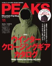 PEAKS(ピークス) (2021年11月号)