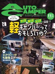 AutoCamper(オートキャンパー) (2021年11月号)
