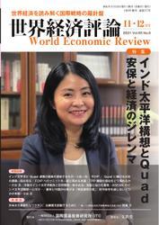 世界経済評論 (2021年11/12月)
