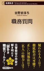 職務質問(新潮新書)
