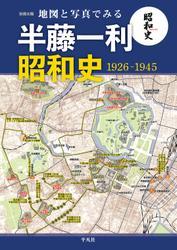 地図と写真でみる 半藤一利「昭和史 1926-1945」