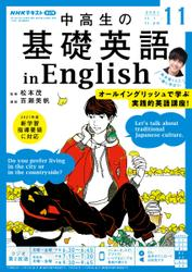 NHKラジオ 中高生の基礎英語 in English (2021年11月号)