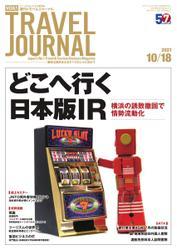 週刊トラベルジャーナル (2021年10/18号)