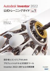 Autodesk Inventor 2022 公式トレーニングガイド Vol.1