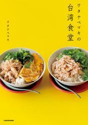 ワタナベマキの台湾食堂
