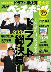 週刊ベースボール (2021年10/25号)