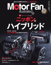 Motor Fan illustrated(モーターファン・イラストレーテッド) (Vol.181)