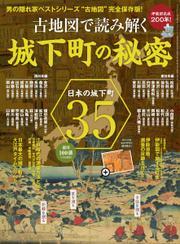 男の隠れ家特別編集 (ベストシリーズ 伊能図完成200年! 古地図で読み解く城下町の秘密)