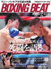 BOXING BEAT(ボクシング・ビート) (2021年11月号)