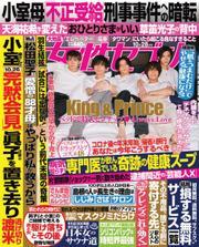 週刊女性セブン (2021年10/28号)