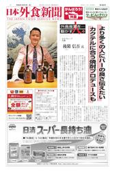 日本外食新聞 (2021/10/15号)